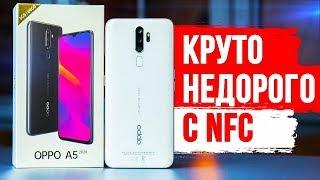 OPPO A5 2020 Обзор - КРУТОЙ И НЕДОРОГОЙ СМАРТФОН С NFC