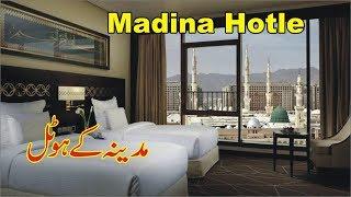 Madina Hotle ● Saudi Visit Part 11 ● Umrah Guide ● Nukta Guidance