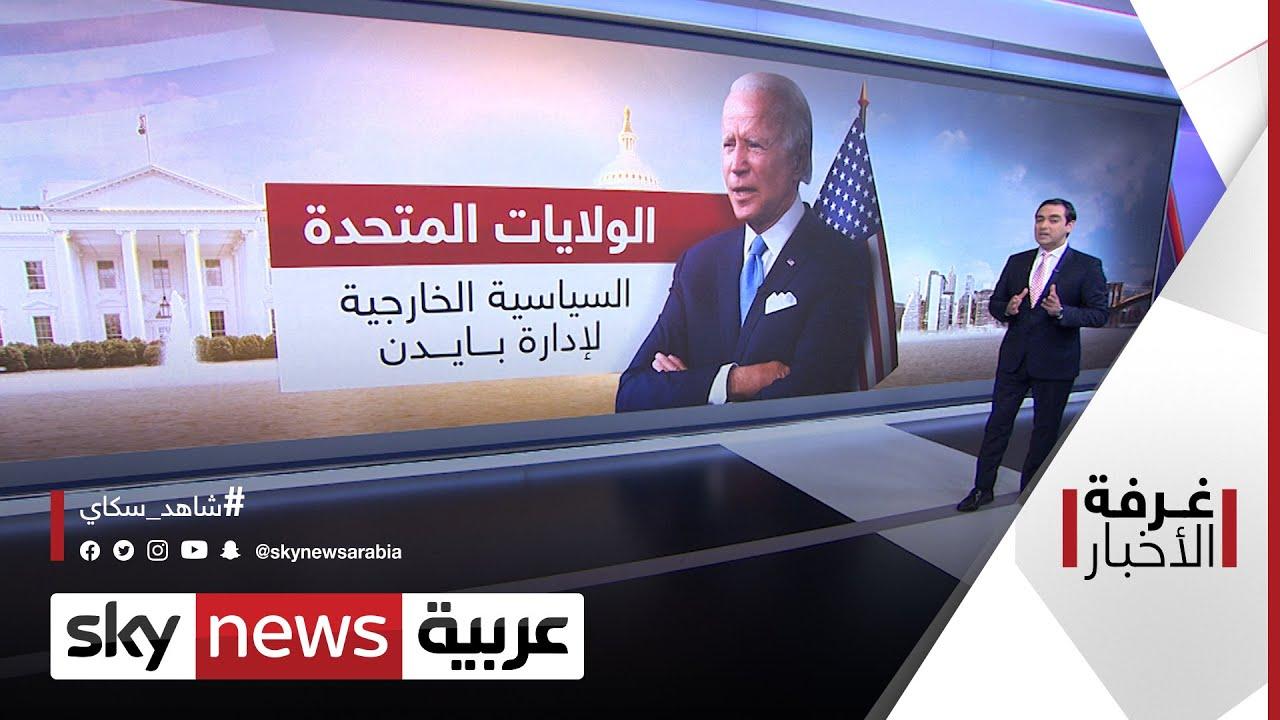 إدارة بايدن.. عهد أميركي جديد | غرفة الأخبار  - نشر قبل 60 دقيقة