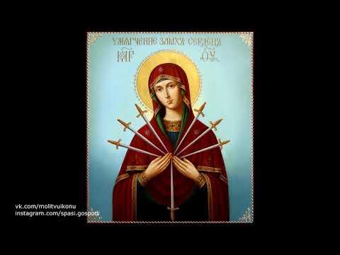 Молитва  иконе Умягчение Злых Сердец