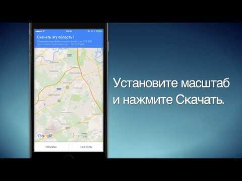 Как включить офлайн карты Google