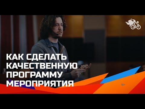 Как сделать качественную программу мероприятия.  работа с программным комитетом. Бунин Олег
