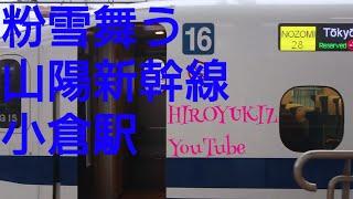 【山陽新幹線】粉雪舞う小倉駅にて撮影