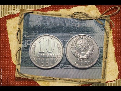 Стоимость редких монет. Как распознать дорогие монеты СССР достоинством 10 копеек 1991 года