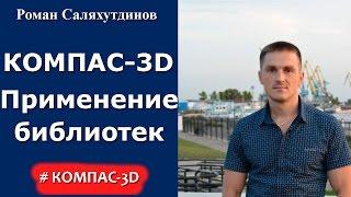 КОМПАС-3D. Урок. Использование библиотек