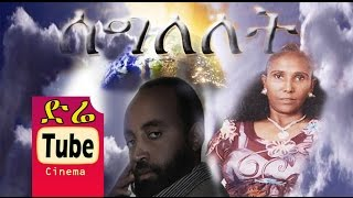 Seglelet - ሰግለለት NEW! Tigrigna Movie