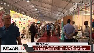 Ξενάγηση στα περίπτερα της 10ης Egnatia Expo