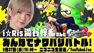 Vジャンプの公式生放送「ホッカホカだね Vジャンプ!」番外編第8回! 今...