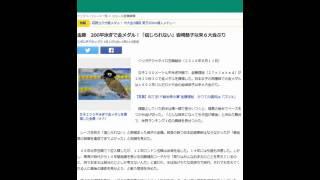 金藤 200平泳ぎで金メダル!「信じられない」岩崎恭子以来6大会ぶり リ...