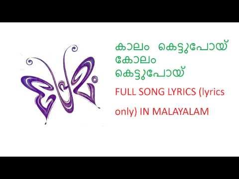 Kaalam Kettu Poy full song lyrics in malayalam I Premam movie song I Nivin Pauly