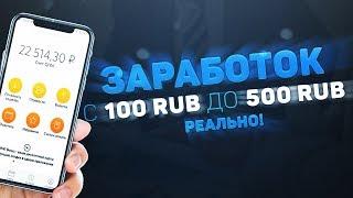 Где Заработать Сто Рублей в Интернете. Лучший Способ Деньги | с 100 Руб. до 500