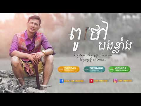 Pou Thao Bong Klaing - Khung Khuy - Town CD Vol 131【Official Audio】