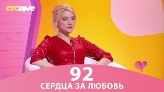 Сердца за любовь 92