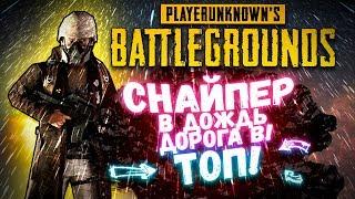 СНАЙПЕР В ДОЖДЬ! МОКРАЯ ДОРОГА В ТОП! - Battlegrounds