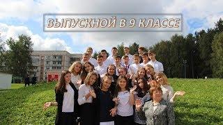 ФИЛЬМ на выпускной 9Б класс от 29 06 18