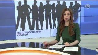 25 років Казанському Сообщесву Анонімних Алкоголіків ТК Ефір програма Місто 25 03 2016