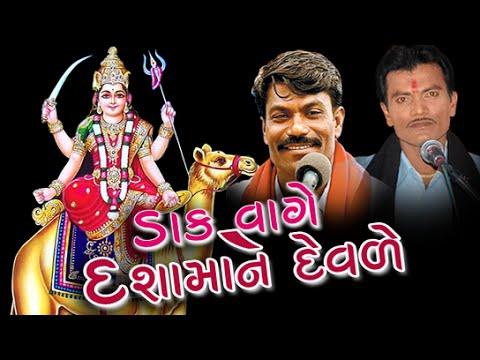 Dashamana Dakla ||  Ramnik Charoliya ,Rameha Charoliya
