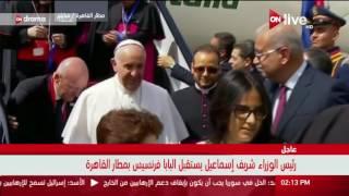"""بالفيديو: وصول بابا الفاتيكان إلى القاهرة .. و""""إسماعيل"""" يستقبله"""