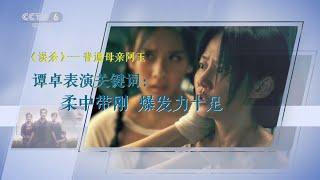 《误杀》《被光抓走的人》同台打擂 谭卓饰演两位女性大放异彩【中国电影报道 | 20191218】