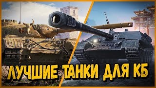 ЛУЧШИЕ ТАНКИ ДЛЯ ИГРЫ В КБ | World of Tanks