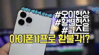 오이현상 황변현상 그리고 고스트현상까지 아이폰11프로 환불각?!