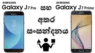 Samsung Galaxy J7 Pro vs Samsung Galaxy J7 Prime Compare in Sinhala by SinhalaTech