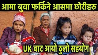 आमा बुवा फर्किने आसमा छोरीहरु,UK बाट आयो ठुलो सहयोग Sad Story Nepal