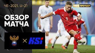 25 03 2021 Россия U 21 Исландия U 21 Обзор матча ЧЕ 2021 среди молодёжных сборных