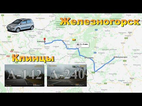 Железногорск - Клинцы (Брянская обл). Трассы А-142 и А-240. Дороги Брянской области
