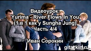 Как играть на гитаре Сумерки (Yiruma - River Flows In You) - Sungha Jung: табы, бридж. Часть 4/4