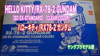 【ヤングプラモデル部】Hello Kitty/RX-78-2 GUNDAM [SD EX-STANDARD CLEAR COLOR]