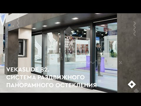 Система раздвижного панорамного остекления VEKASLIDE 82