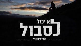 אודי דמארי - לא יכול לסבול | 3:17 | Udi Damari - Can Not Stand