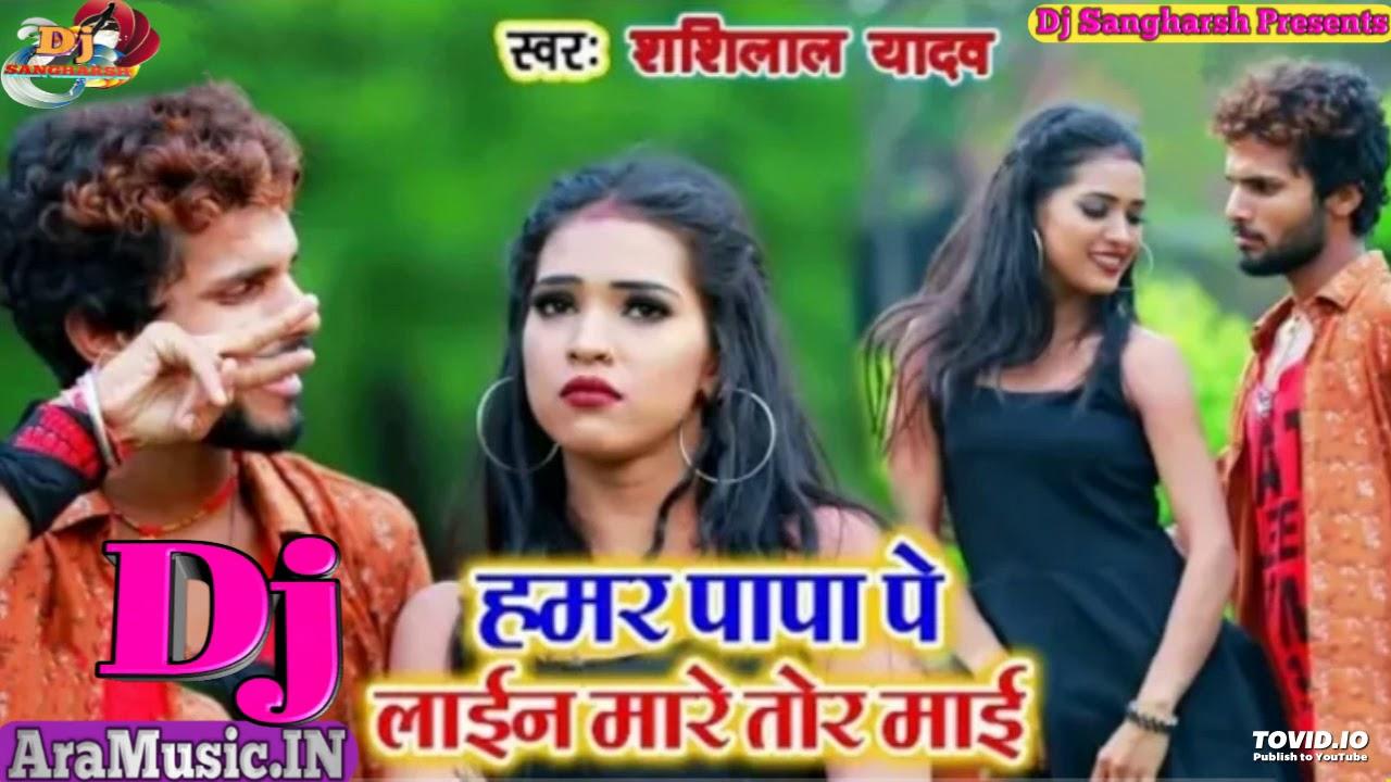 #Hamar Papa Pe Line Mare Tor Mai #Shashi Lal Yadav Lagan Dance Mix Song!!