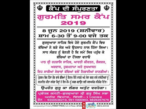Live-Now-Gurmat-Summer-Camp-2019-At-Anand-Vihar-Delhi-8-June-2019
