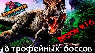 ДИНО ХАНТЕР 8 ТРОФЕЙНЫХ БОССОВ 16 региона игра про динозавров DINO HUNTER game is about dinosaurs