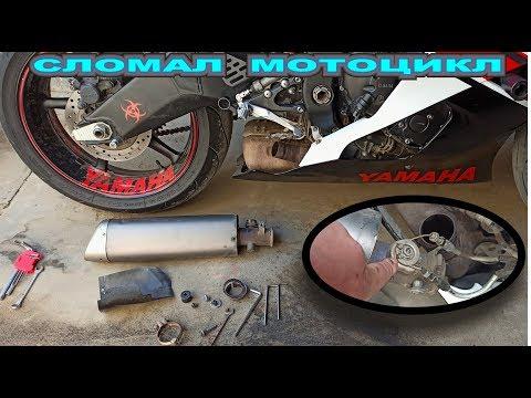 Yamaha R6 что будет если убрать ЭКЗАП клапан СЛОМАЛ МОТОЦИКЛ?