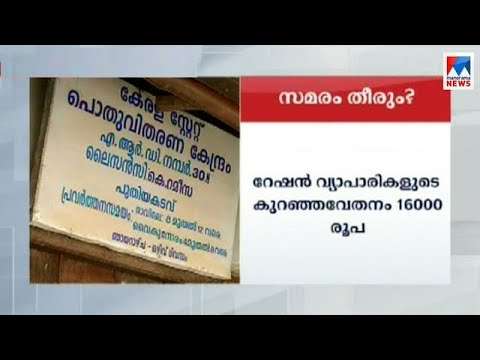 Kerala government approved ration dealers salary package