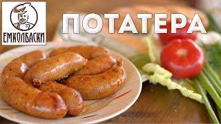«Потатера» или испанская картофельная жареная колбаса