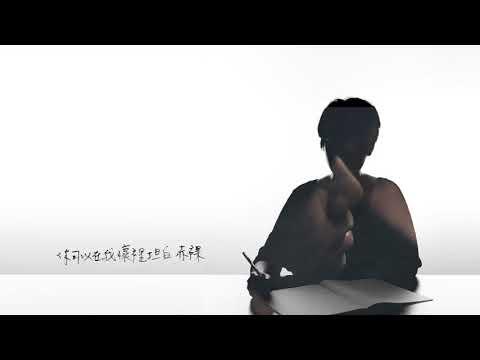 岑寧兒Yoyo Sham - 如果我是一首歌 Lyrics Video