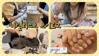 V-LOG | 네일리스트 일상브이로그(nail shop…
