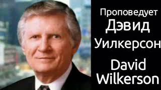 Дэвид Вилкерсон - Ты имеешь Утешителя (2)