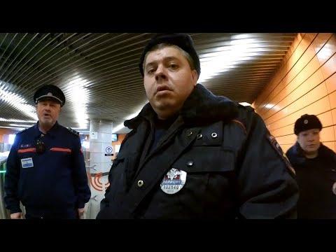 Замес со службой безопасности метро и полицией. Отказались от досмотра. Запрещают снимать в метро