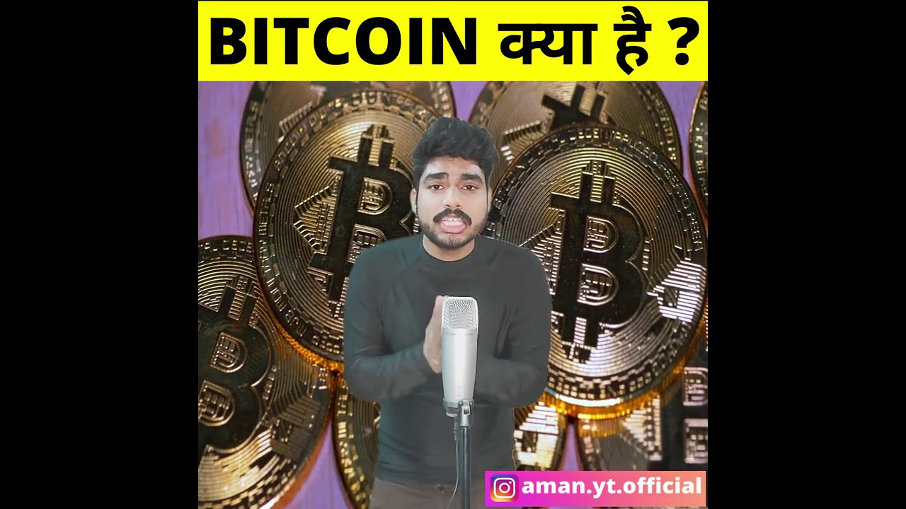 #shorts कब और क्यों  Bitcoin को बनाया गया ?Why and When Bitcoin Invented ?