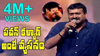 Bandla Ganesh Babu speaks about Power Star - GS Audio Launch - 22