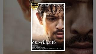 Vallinam (வல்லினம் ) Tamil Full HD Movie - Nakul, Mrudhula Basker