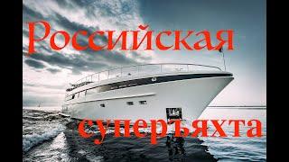 Российская СУПЕРЪЯХТА. Обзор яхты Laky Verf 23 M