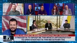 Συνεχίζεται το  θρίλερ με την Μπάγια Αντωνοπούλου, το Open απαντάει για την μεταγραφή της (16/10/18)
