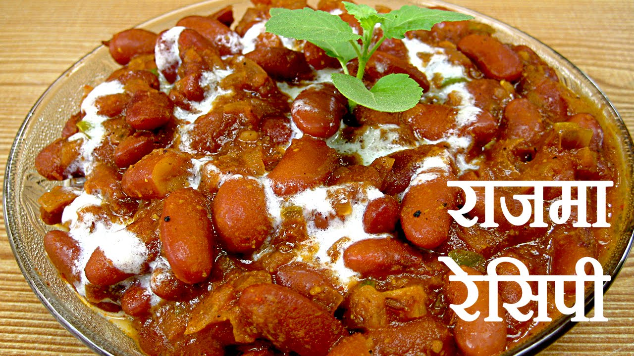 Rajma recipe hindi indian cuisines most popular rajma recipe rajma recipe hindi indian cuisines most popular rajma recipe with thick gravy by sonia goyal forumfinder Image collections