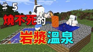 [G白]Minecraft 邊緣生存 #5 燒不死的岩漿溫泉 thumbnail
